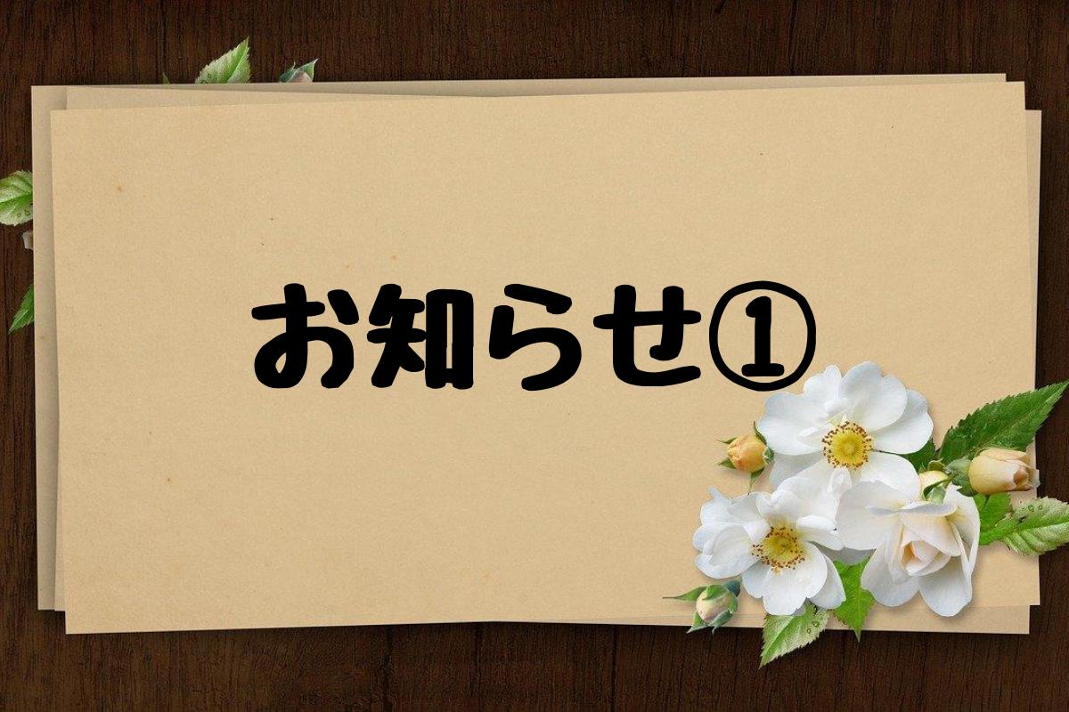 お知らせ①のアイキャッチ