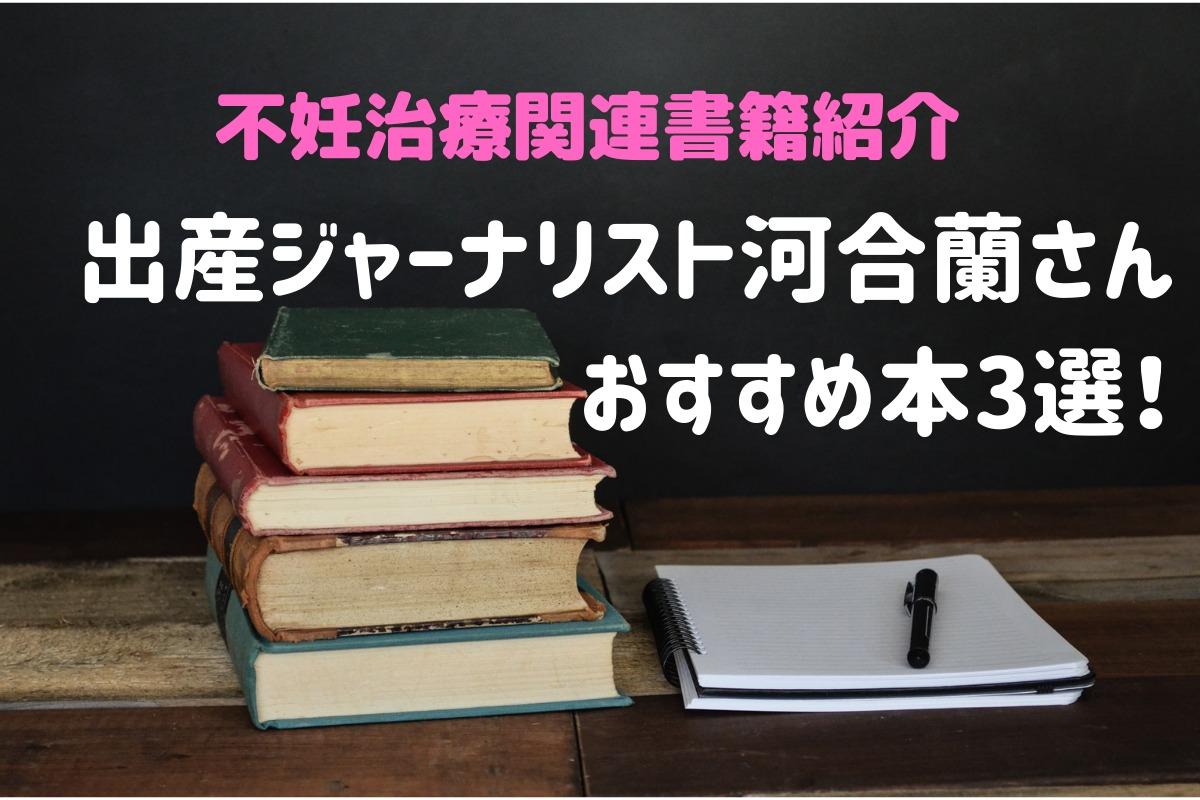 出産ジャーナリスト河合蘭さん おすすめ本3選!のアイキャッチ