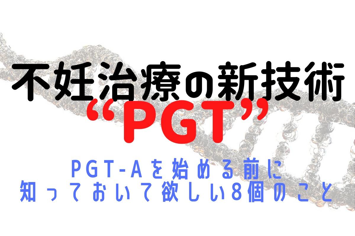 PGTのアイキャッチ