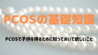 PCOSの基礎知識のアイキャッチ