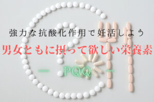 強力な抗酸化作用で妊活しようのアイキャッチ